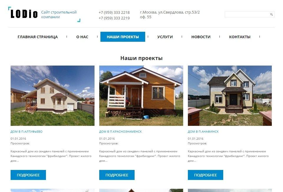 Официальный сайт строительные компании создание сайта в dreamweaver шаблон