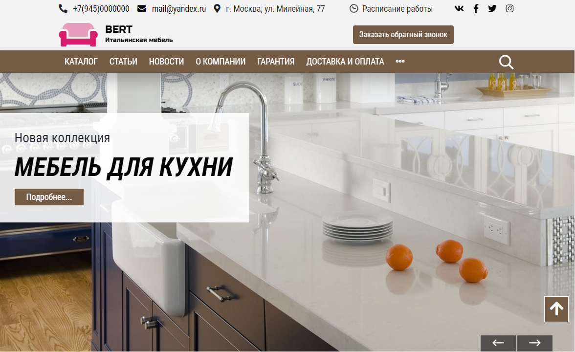 Сайт для мебельной компании плагин для создания карты сайта html