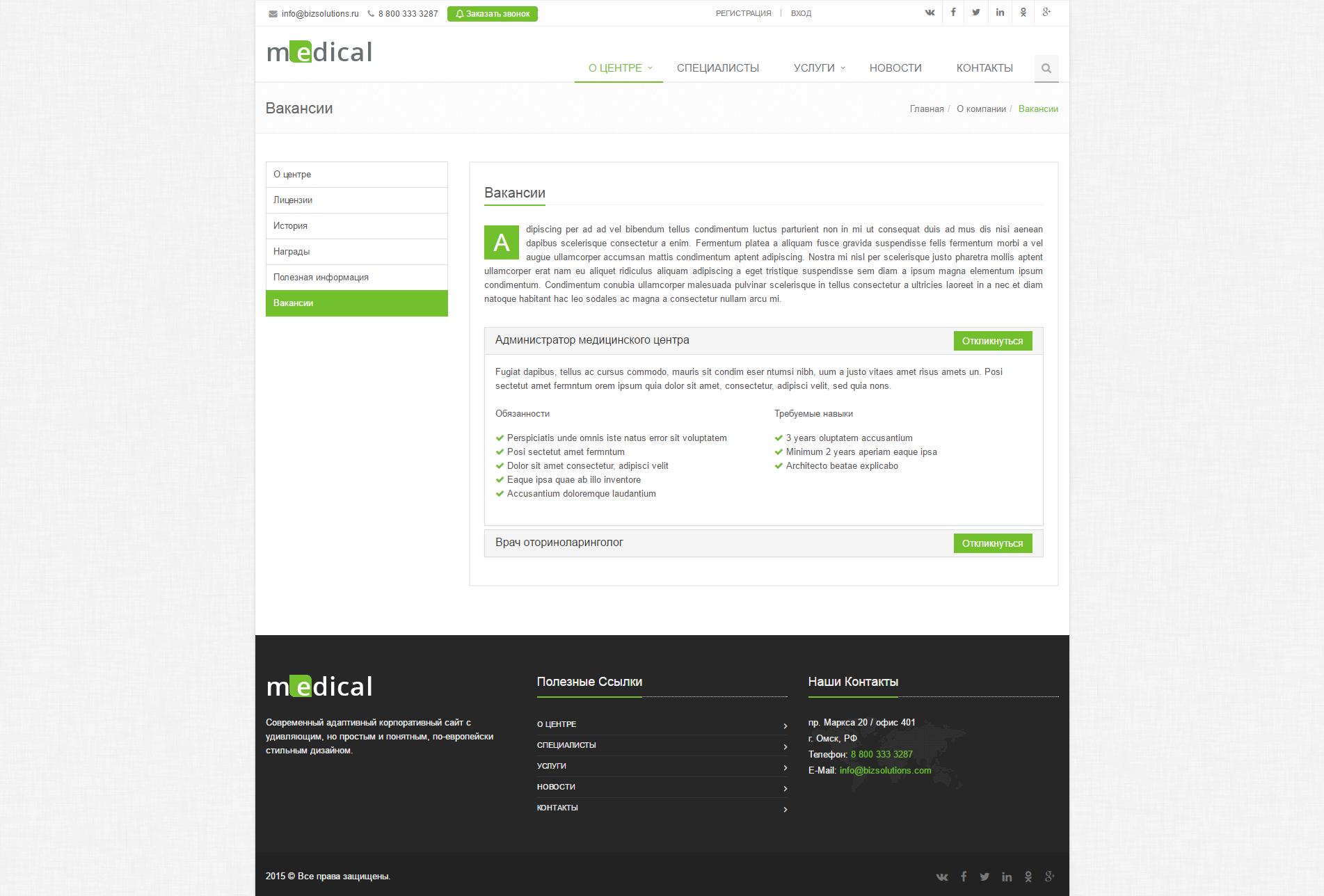 Медикал сайт компании нтк транспортная компания официальный сайт