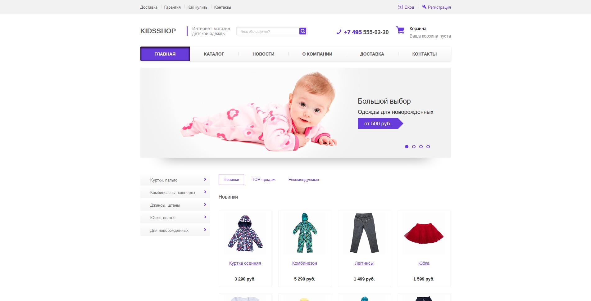 Сайты Магазинов Одежды Детей