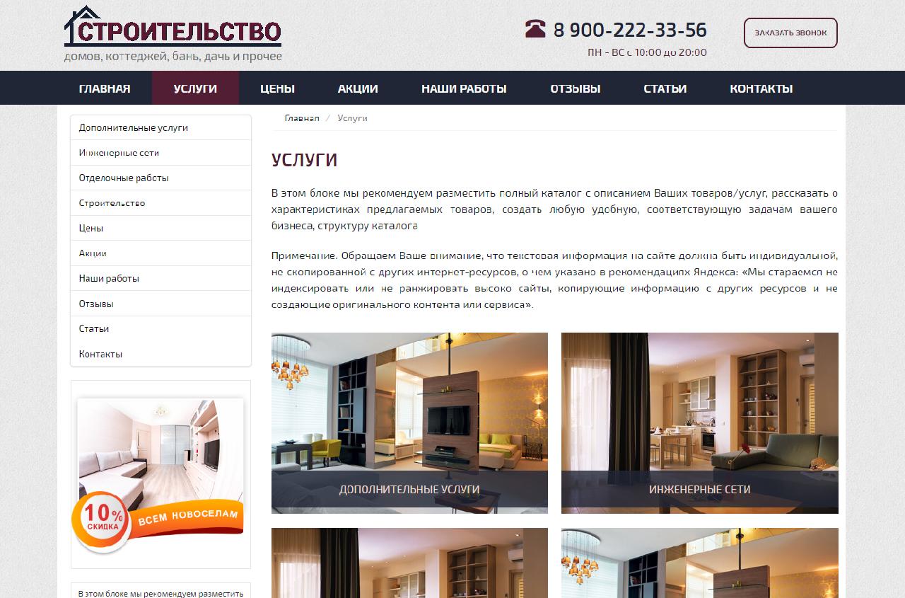 компания geberit официальный сайт