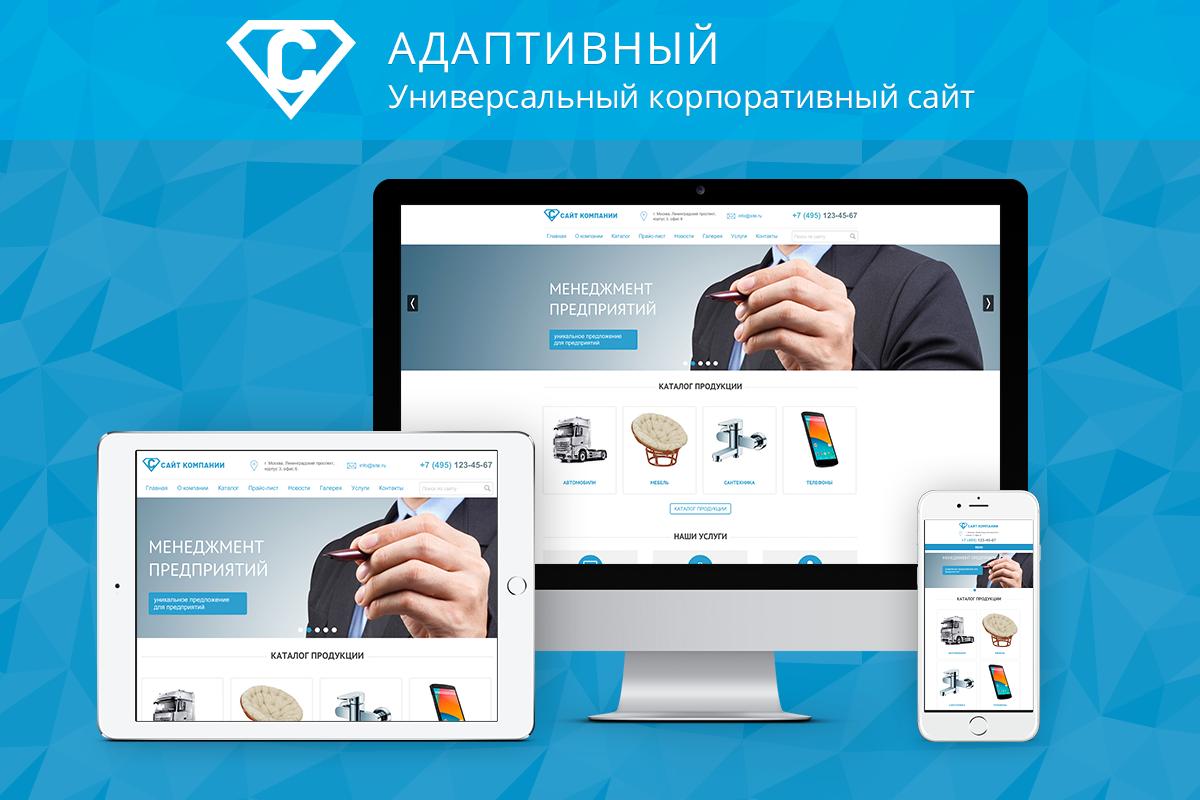 Корпоративный сайт компании в интернете мск медстрах страховая компания официальный сайт