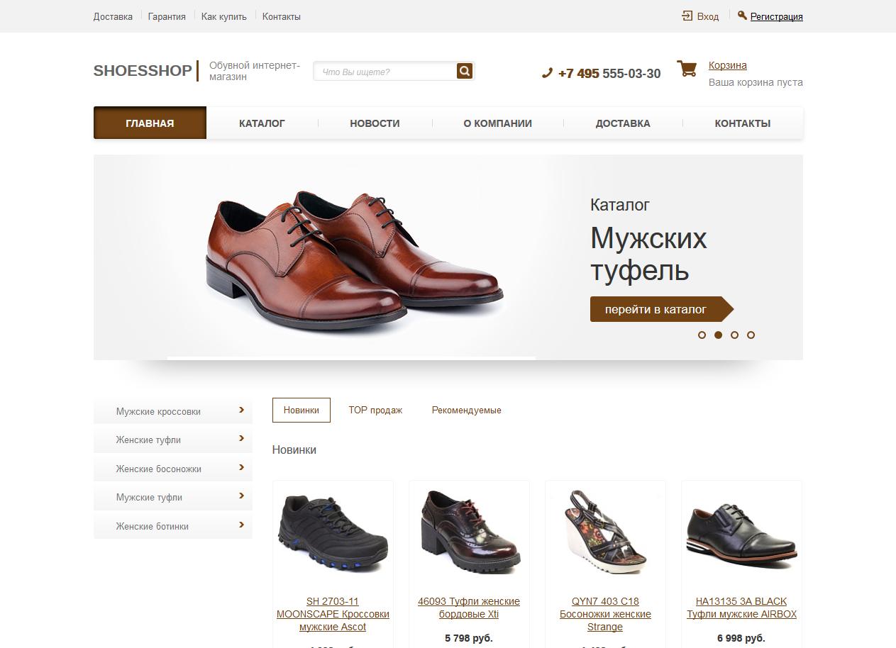 Сайт Сети Обувных Магазинов